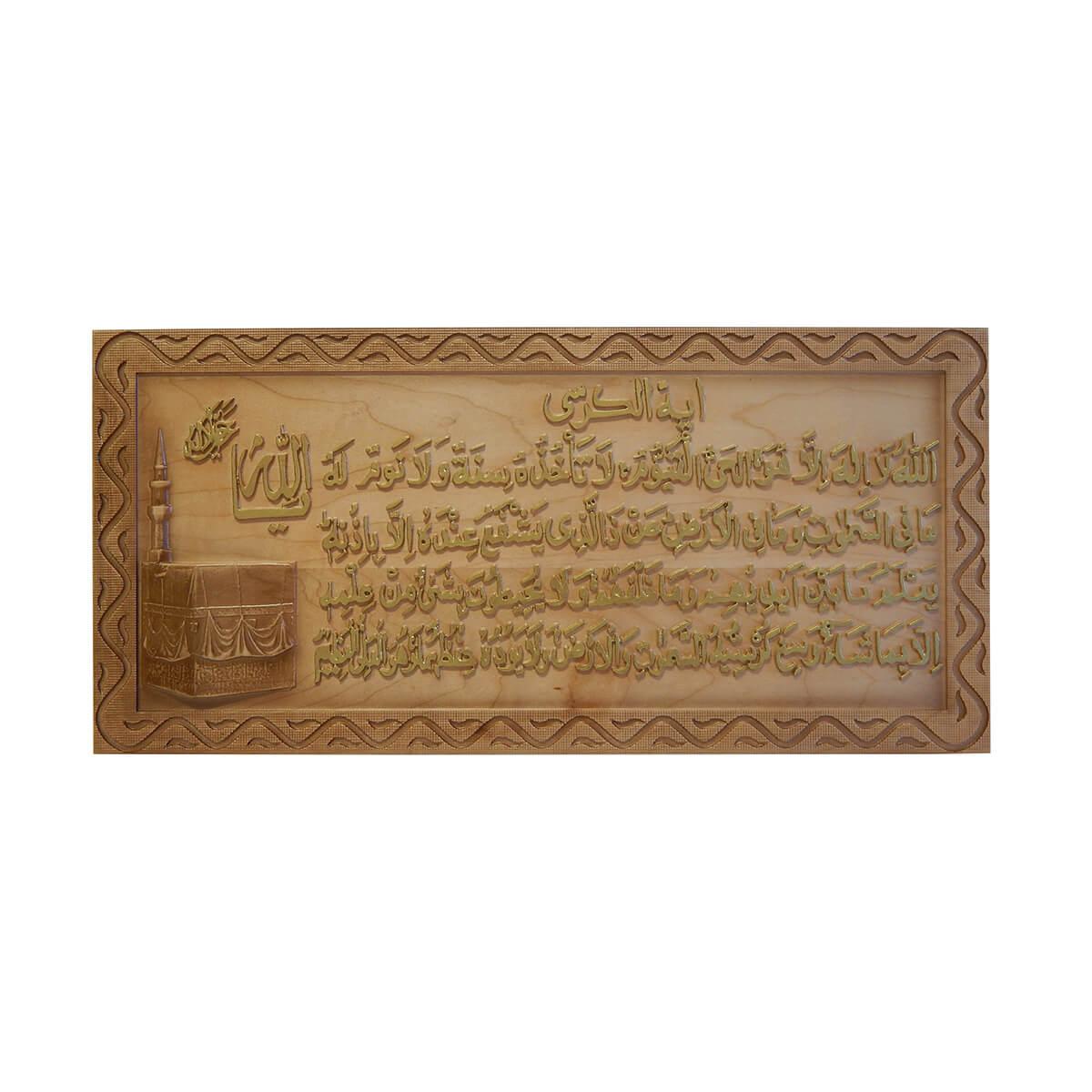 Резная картина Сур Священного Корана Аль-Курси