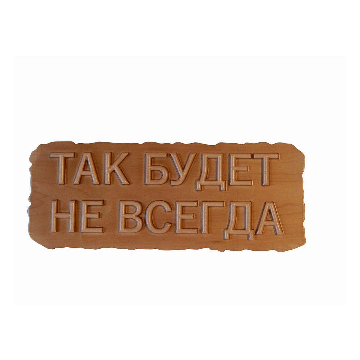 Мотивирующая резная табличка из дерева