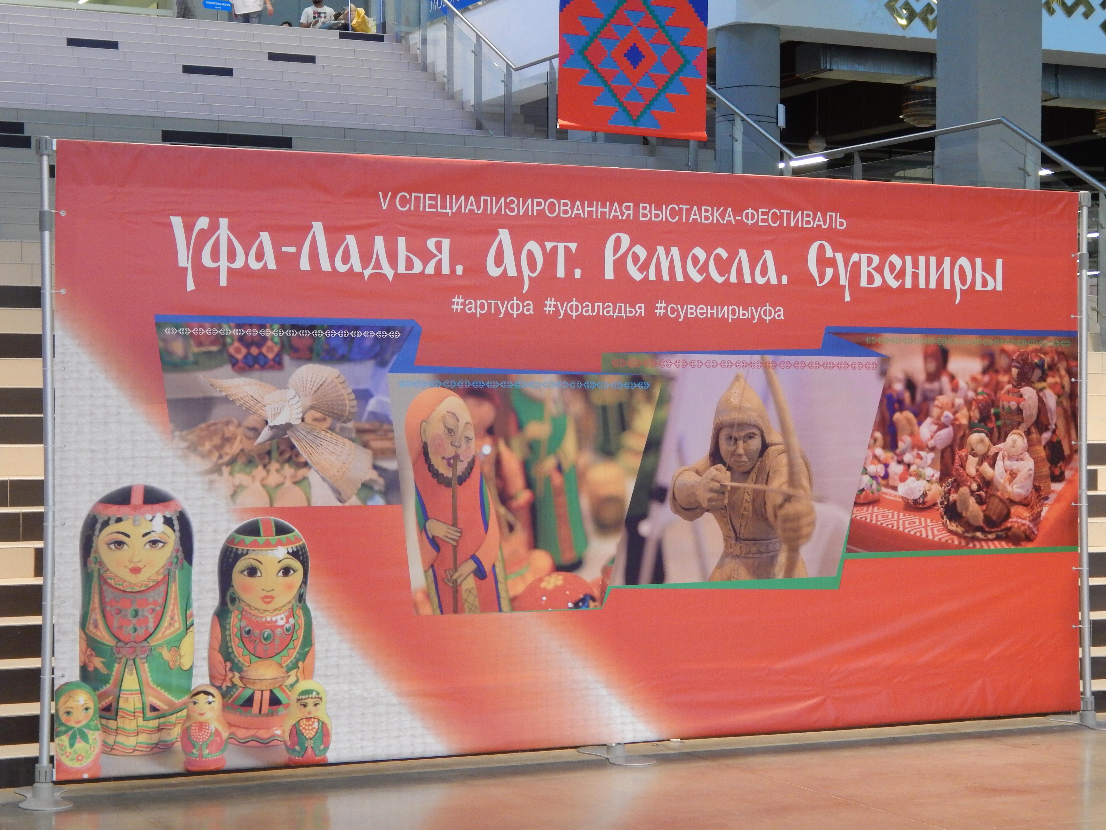 Выставка Уфа -Ладья