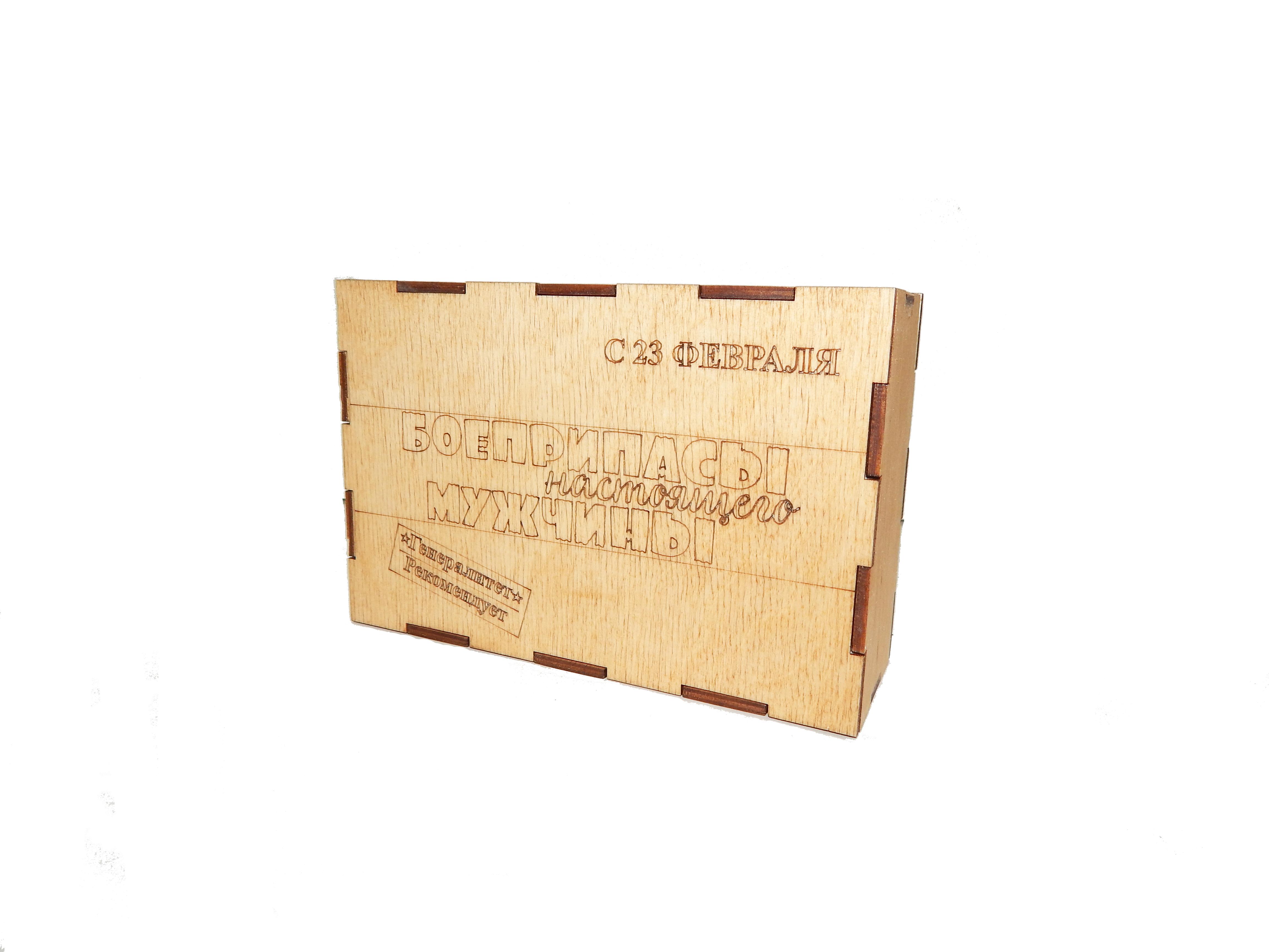 Купить коробку 23 февраля